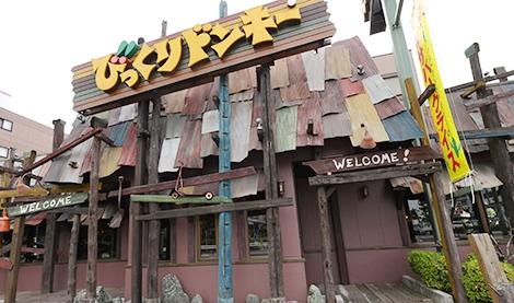 びっくりドンキー鎌ヶ谷店